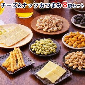 おつまみ セット チーズ ナッツ 8袋セット
