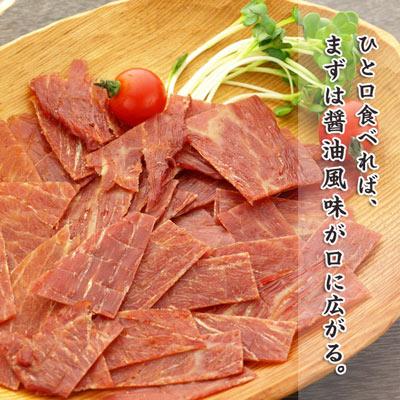 国産牛肉ジャーキー香ばしい醤油風味
