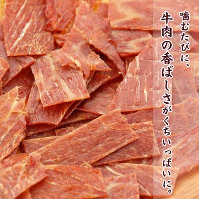 国産牛肉ジャーキー広がる牛肉の旨み