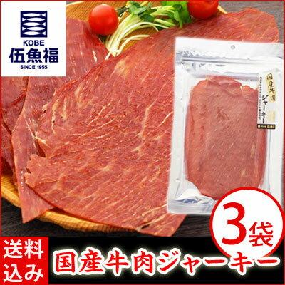 国産牛肉ジャーキー3袋送料込みセット