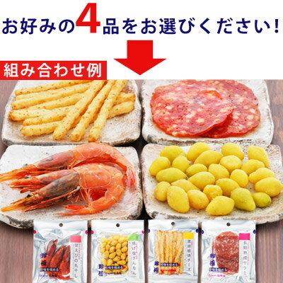 伍魚福の選べる4品セット商品組み合わせ例
