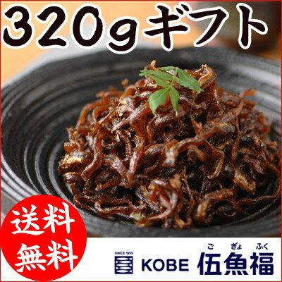 伍魚福のいかなごのくぎ煮320g。ほっかほかご飯のお供に!