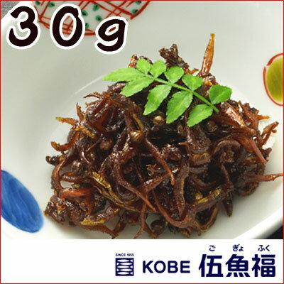 神戸有馬煮(30g×1)山椒入り いかなごのくぎ煮[保存料未使用] 珍味 おつまみ 極める