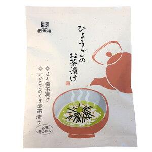 【2020年11月2日発売】ひょうごのお茶漬け
