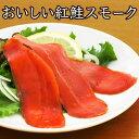 おいしい紅鮭スモーク