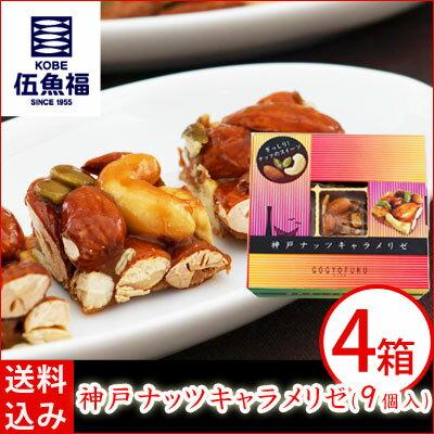 【送料込み】箱入ナッツキャラメリゼ/4個セット【簡易包装・ラッピング・個袋同送不可】