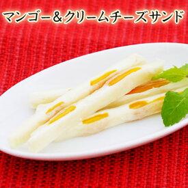 おつまみ チーズ マンゴー&クリームチーズサンド【KOBE伍魚福】 珍味 おつまみ 極める