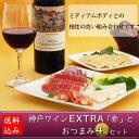 【送料込み】 ワイン おつまみ セット 神戸ワイン EXTRA 赤 おつまみ 4品 セット [ ...
