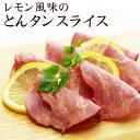 レモン風味のとんタンスライス【KOBE伍魚福】