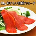 18gおいしい紅鮭スモーク 珍味 おつまみ 極める