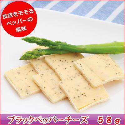 ブラックペッパーチーズ