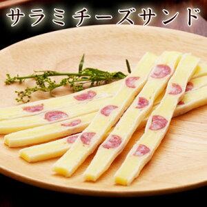 サラミチーズサンド 【ワインがすすむおつまみ KOBE伍魚福 珍味 おつまみ 極める