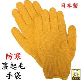 防寒 作業用手袋 とっても暖かい 丈夫 保温性 ナイロン パイル裏起毛手袋 4双組