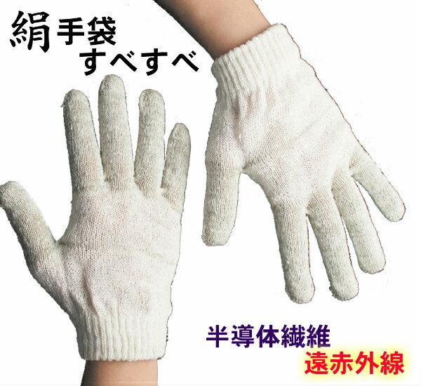 絹100% 手袋 レディースすべすべ 冷え性対策 おやすみ手袋すべすべ 抗菌防臭 遠赤外線 絹手袋 シルク手袋 シルク 100% 女性 日本製 保護 保湿 通気性 蒸れない ハンドケア 手 荒れ 夜 通気性 敬老の日 ギフト