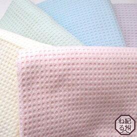 [シーツ2枚セット]フラットシーツ 日本製 あったか ワッフルシーツ 蜂巣織 起毛仕上げ シングルサイズ 綿100% 140×240