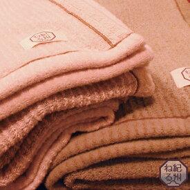 【ブランケット】綿ウール ブランケット シングルサイズ 140×200cm 日本製 ウォッシャブル 毛布