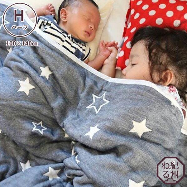 ガーゼケット 三河木綿6重織ガーゼケット ハーフサイズ 日本製 ツインスター柄 ハーフケット 赤ちゃん(100×140cm)