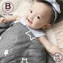 ガーゼケット 三河木綿6重織ガーゼケット ベビーサイズ 日本製 ツインスター柄 ベビーケット 赤ちゃん(70×100cm)