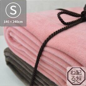 ●【フラットシーツ】あったか 起毛シーツ シングルサイズ 140×240cm 日本製 冬用 毛布シーツ シーツ