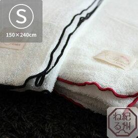 楽天スーパーSALE[10%OFF]【フラットシーツ】FBZ パイルシーツ タオルシーツ modernカラー シングルサイズ 150×240cm ベッドシーツ タオル地シーツ 日本製