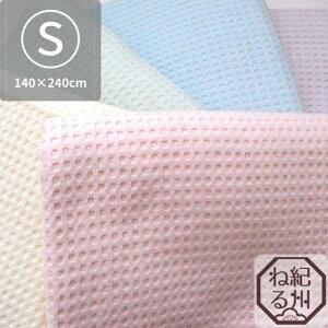 ●【フラットシーツ】あったか ワッフルシーツ シングルサイズ 140×240cm 日本製 綿100% 起毛仕上げ
