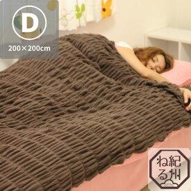 ■【ブランケット】あったかのびふわブランケット ダブルサイズ 約200×200cm 日本製 綿・モダール混 薄手 毛布 ストレッチ