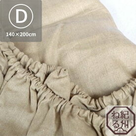 ●【ボックスシーツ】ピュアリネン ボックスシーツ ダブルサイズ 140×200cm 麻100% 日本製 ベッドシーツ ワンタッチシーツ