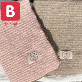 訳アリ【ひざ掛け】綿ウール ひざ掛け ブランケット クオーターサイズ 約70×100cm 日本製 ウォッシャブル 毛布
