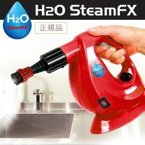 H2OスチームFX レッド