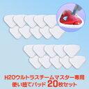 H2Oウルトラスチームマスター専用 使い捨てパッド 20枚セット
