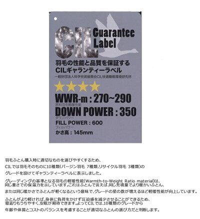 羽毛布団カナダ産ホワイトマザーグース95%プラチナアレルG+CILシングル1.2kg