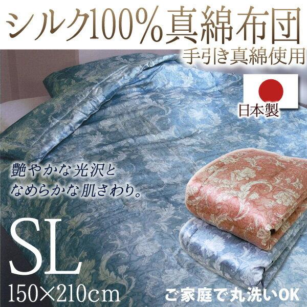 【残りわずか!】真綿布団 シングル 日本製 シルク100% 手引き真綿使用
