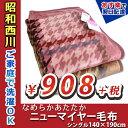 【あす楽】昭和西川 ニューマイヤー毛布 シングル 毛布 ニューマイヤー 西川 なめらか あたたか ご家庭で洗濯…