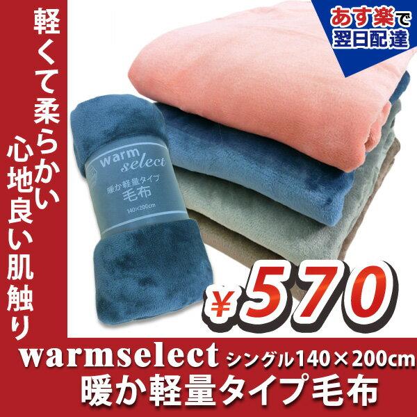 【あす楽】warm select 暖か軽量タイプ 毛布 140×200cm シングルサイズ フランネル 毛布 丸洗いOK ふわふわ 柔らか 暖か 冬