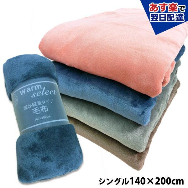 【エントリーでポイント10倍】【あす楽】warm select 暖か 軽量タイプ 毛布 140×200cm シングルサイズ