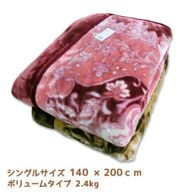 【期間セール!12/10まで】マイヤー毛布 シングルサイズ 2枚合わせ毛布【リアルタイムランキング入賞!10/9】