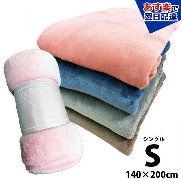 【あす楽】warm select 暖か 軽量タイプ 毛布 140×200cm シングルサイズ【代引不可】