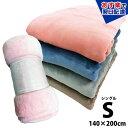 warm select 暖か 軽量タイプ 毛布シングル ブランケット【代引不可】リアルタイムランキング1位!8/3 room&room