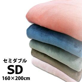 warm select 毛布セミダブル 暖か 軽量タイプ 毛布 160×200cm【shingu_d19】