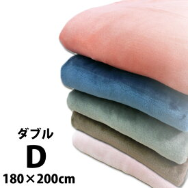 warm select ダブルサイズ 暖か 軽量タイプ 毛布 180×200cm【リアルタイムランキング2位!12/24】