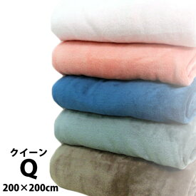 warm select クイーンサイズ 暖か 軽量タイプ 毛布200×200cm