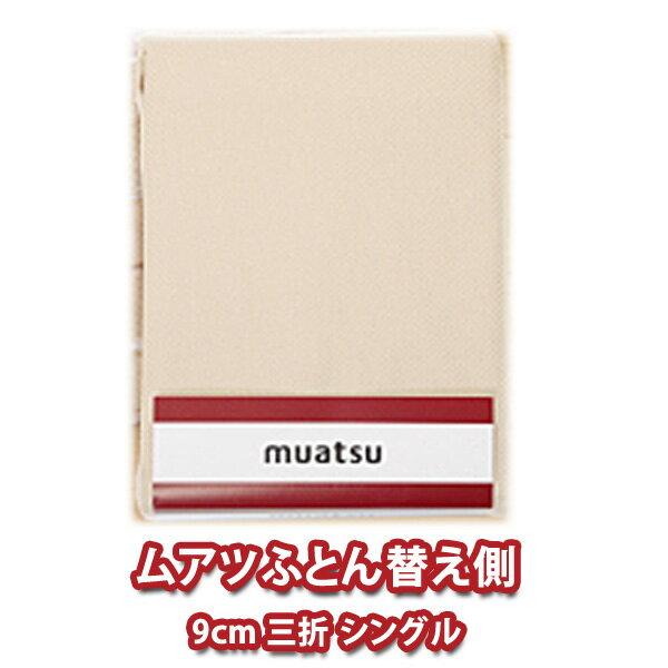 西川 ムアツ 替えがわ 日本製 三つ折り用 9x91x200cm シングル 厚さ90mm 替え側 送料無料