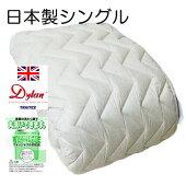Rキャビ02敷き布団ウールベッドパッド柄サムネ