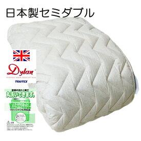 ベッドパッド セミダブル ウール 日本製 丸洗いOK! 120×200cm 四隅のゴムで取り付け簡単 ディランウール100%【送料無料】
