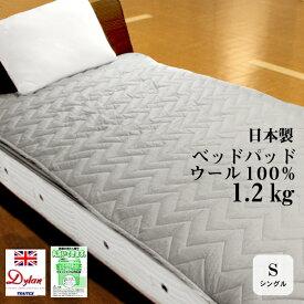 【リアルタイムランキング1位!11/4】ベッドパッド シングル ウール 100% 日本製 丸洗いOK! たっぷり 1.2kg! 100×200cm 綿100% ディランウール 100% ベージュ グレー