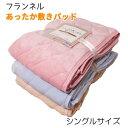 【期間セール!12/10まで】あったか フランネル 敷きパッド シングル 丸洗いOK