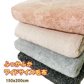 ワイドサイズ毛布 暖か 軽量タイプ 毛布シングル ブランケット 150x200cm room&room 720005【リアルタイムランキング3位!10/29】