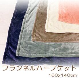 warm select ハーフケット 暖か 軽量タイプ 100×140cm ハーフ room&room【代引不可】【リアルタリムランキング1位!5/6】