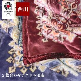 西川 アクリル マイヤー毛布 シングルサイズ 2枚合わせ毛布 fq00100013