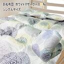 【期間セール!3/1まで】羽毛布団 ホワイト マザー グース93% 日本製 アレルG+ CIL シングル 1.2kg ダウンパワー400dp…